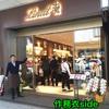 リンツショコラカフェ京都店に行ってきました