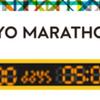東京マラソン、スタート5時間前の祈り…。