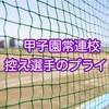 【高校野球】甲子園常連校の苦悩と裏側。控え選手のプライドと2つの名言。