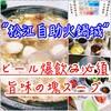 台北の「松江自助火鍋城」で石頭火鍋をゴリ食い!!安いのにうますぎるゾ。。