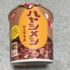 【カレーメシ】 新しく「ハヤシメシ」が出ました!
