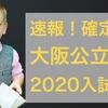 【速報!確定版2020年度大阪公立高校入試倍率】~一般入学者選抜~