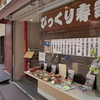 財布に優しい、大判振る舞いのお寿司屋さん。横浜駅「びっくり寿司」