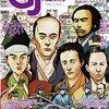 感想:ウォーゲーム雑誌「Game Journal(ゲームジャーナル) No.56」『江戸幕府の黄昏〜Twilight of Shogun〜』(2015年9月1日発売)