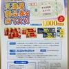天満屋×富士通 共同企画 富士通乾電池を買って 天満屋商品券を当てよう!
