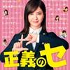 ドラマ「 正義のセ」 第1話 あらすじ・名言・ネタバレ・感想・視聴率・見逃し