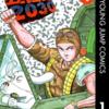 【狂四郎2030】リアルでは絶対オススメできないけど、人生で一番おもしろかった漫画