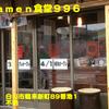 Ramen食堂996~2019年3月3杯目~