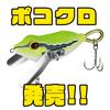 【ダイワ】ソフトボディのクローラーベイト「ポコクロ」発売!