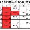 ◆7月&8月中旬までのお休みのお知らせ◆