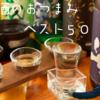 【永久保存版】日本酒に合う美味しいおすすめおつまみベスト50