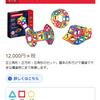 【検証】マグフォーマーを買うならAmazonが2140円安い!