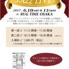 【 6月 】イベント情報♪