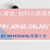 payとwageとsalary「支払い/賃金/給料」の意味の違いと英語表現【ビジネスレベル】