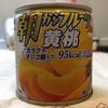 黄桃の缶詰とヨーグルトでさっぱり爽やかデザート【朝からフルーツ黄桃/はごろもフーズ】