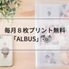 【毎月8枚プリント無料】ALBUS(アルバス)と無印良品のファイルがオシャレでおすすめな理由