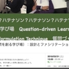 京都で2日連続ハテナソン・イベントを開催します❗️その1