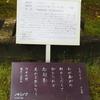 万葉歌碑を訪ねて(その1082)―奈良市春日野町 春日大社神苑萬葉植物園(42)ー万葉集 巻十一 二四七五
