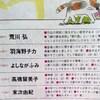ダ・ヴィンチ2014好きな女性漫画家第一位!