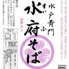 乾麺食レポ日記(水府そば・伊勢又米穀製粉株式会社)
