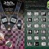 コードギアス:腕時計スマートキャンバスとのコラボモデル発売へ