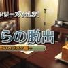 3DS「THE 密室からの脱出 ~延長必至のカラオケ編~」レビュー!カラオケパセラとのコラボ!多彩な雰囲気が楽しいオススメ作!