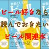 ビール好きなら読んでおきたいビール関連本13冊