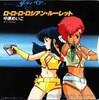 Retro Animeの曲 「ロ・ロ・ロ・ロシアン・ルーレット」