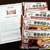 【当選】ジューシーでふわふわ!とても冷凍食品とは思えない『中華の鉄人 陳建一 国産の四川焼売』もらった。