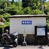 山口線:東青原駅 (ひがしあおはら)