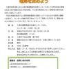 令和元年度  第4回地域交流会開催のご案内(令和元年10月18日開催)2019.9.19