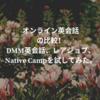 オンライン英会話の比較!DMM英会話、レアジョブ、Native Campを試してみた。