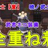 【MHW】全重ね着(暁ノ武士【寂】、暁ノ武士【誉】、武者ネコ装備)をご紹介します!【モンスターハンターワールド/解説動画】