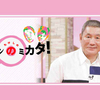 「たけしニッポンのミカタ:防災最前線SP」レビュー!プロおすすめの防災グッズとトンネル火災情報