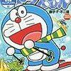 漫画、ゲームが楽しめるドラえもんおもしろサイト!ひみつ道具・ドラえもんチャンネル