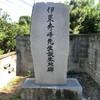 「伊東秀峰先生誕生地碑」