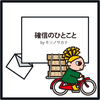 """モリノサカナ """"ボクへの手紙"""" #308 確信のひとこと"""