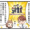 マンガ記事㉔専門家チーム~あふたー株式会社~