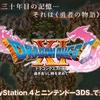 「ドラゴンクエストXI」PS4版と3DS版実機映像やオープニングなどをスクエアエニックスが公開