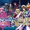 今週末公開の「魔法少女リリカルなのは Detonation」が楽しみ過ぎる!!!
