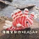 海雑貨制作*KASA*のゆるゆる手づくり生活