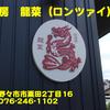 厨酒房 龍菜~2018年7月7杯目~