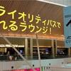 クアラルンプール空港KLIAのプライオリティパスで入れるラウンジ!