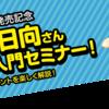 7月9日(土)「作曲少女✕島村楽器」作曲入門セミナー開催!まつだひかりさんもご来場!