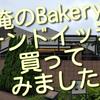 「俺のBakery」のサンドイッチ買ってみました!