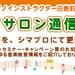 イオンモール高崎店ピアノインストラクター田島による ピアノサロン通信 Vol.6 ~チャレンジコンサートについて~