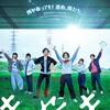 映画『キセキ あの日のソビト』評価&レビュー【Review No.201】