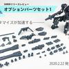 【カスタマイズ最前線】30MMオプションパーツセット1