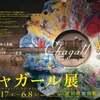 愛知県美術館 「シャガール展」 2014/4/17~6/8