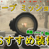 【CoDMW】コープ攻略のおすすめ装備!強い武器やパーク、役割はこれ!
